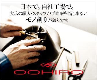 株式会社大広製作所|美容院・理容院向け美容機器・設備の総合メーカー